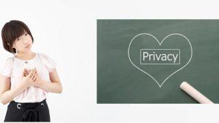 プライバシー侵害